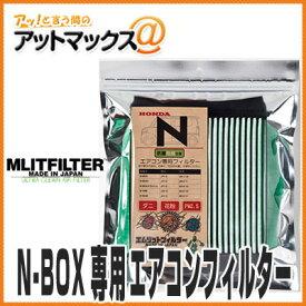 【MLITFILTER エムリットフィルター】エアコンフィルター 日本製 (ホンダ N-BOX・ONE・WGN 専用) D-040 {D-040[9980]}