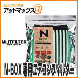 空调过滤器日本制造(本田N-BOX、ONE、WGN专用)D-040