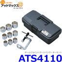 Ats4110