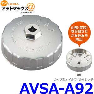 KTC 京都機械工具 AVSA-A92 カップ型オイルフィルタレンチ ニッサン NV350キャラバン(ディーゼル車){AVSA-A92[9980]}