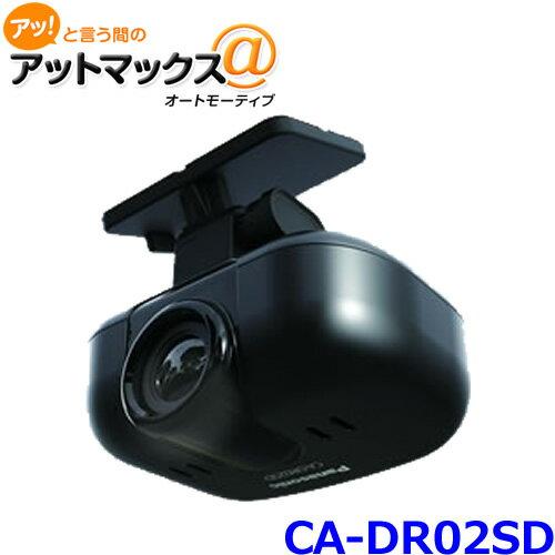 パナソニック CA-DR02SD ドライブレコーダー ストラーダシリーズ専用オプション{CA-DR02SD[500]}