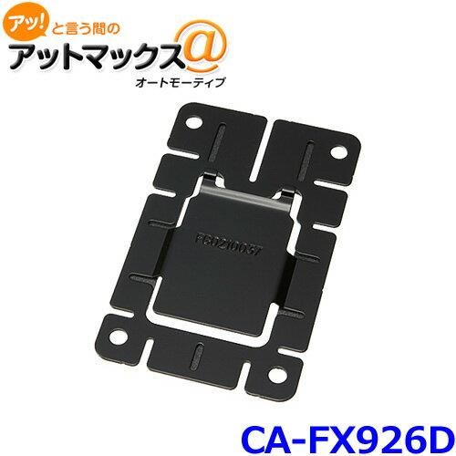 パナソニック CA-FX926D ETC本体取付けキット(CY-ET926D用) 別売オプション{CA-FX926D[500]}