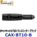 Cax bt10 b