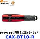Cax bt10 r