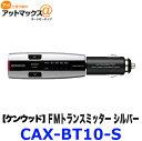 Cax bt10 s