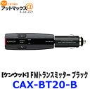 Cax bt20 b