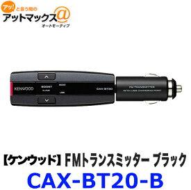 CAX-BT20-B ケンウッド KENWOOD FMトランスミッター Bluetooth搭載 141チャンネルデジタル選局 ブラック {CAX-BT20-B[905]}