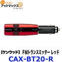 Cax bt20 r
