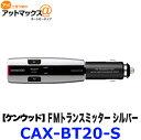Cax bt20 s