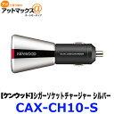 Cax ch10 s