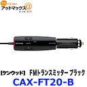 Cax ft20 b