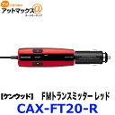 Cax ft20 r