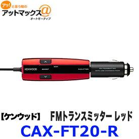 CAX-FT20-R ケンウッド KENWOOD FMトランスミッター ステレオミニコード接続 141チャンネルデジタル選局 レッド {CAX-FT20-R[1103]}
