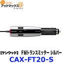 Cax ft20 s