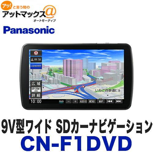CN-F1DVD Panasonic パナソニック ストラーダ 9V型ワイド SDカーナビゲーション DVD対応 フルセグ対応 180mmコンソール用{CN-F1DVD[500]}