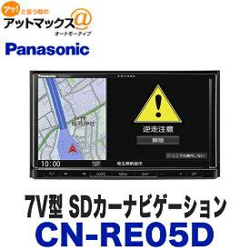 CN-RE05D Panasonic パナソニック ストラーダ 7V型 SDカーナビゲーション 180mmコンソール用 フルセグ対応{CN-RE05D[500]}