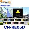 CN-RE05D Panasonic 파나소닉 스트라다 7 V형 SD카 내비게이션 180 mm콘솔용 후르세그 대응{CN-RE05D[500]}