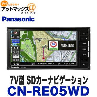 Full Segou correspondence {CN-RE05WD[500]} for the CN-RE05WD Panasonic Panasonic Strada 7V type SD car navigation 200mm console