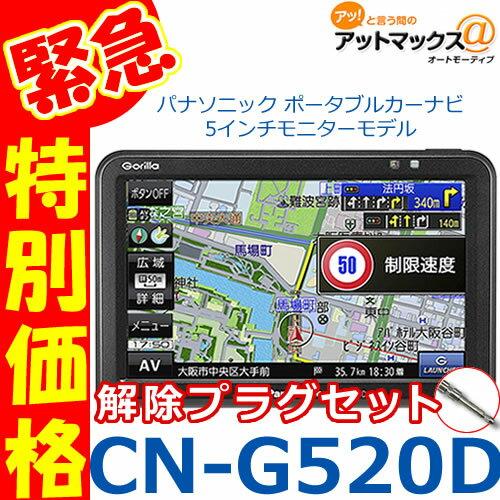 【特別応援価格】【セット品】CN-G520D 解除プラグセット パナソニック ポータブルカーナビゲーション ゴリラ 5インチ カーナビ {CN-G520D-P}