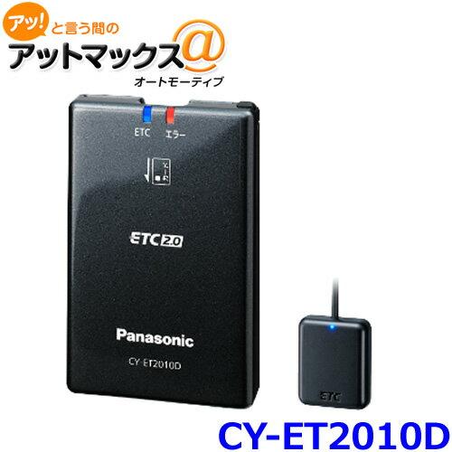 パナソニック ETC2.0車載器 CY-ET2010D カーナビ連動モデル アンテナ分離型{CY-ET2010D[500]}