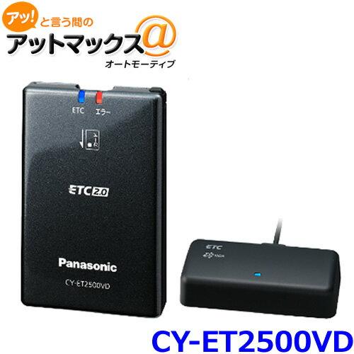 パナソニック ETC2.0車載器 CY-ET2500VD ナビ連動モデル 高度化光ビーコン{CY-ET2500VD[500]}