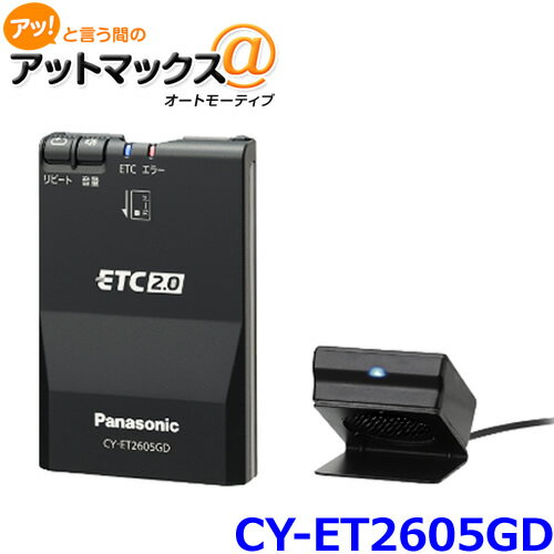 パナソニック ETC2.0車載器 CY-ET2605GD 単体発話モデル アンテナ分離型{CY-ET2605GD[500]}