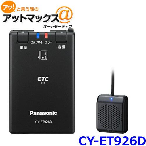 パナソニック ETC車載器 CY-ET926D 音声案内 アンテナ分離型{CY-ET926D[500]}