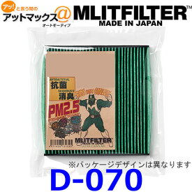 【MLITFILTER エムリットフィルター】D-070車載用エアコンフィルター 車種専用トヨタ クラウン レクサス IS/GS/RCなど{D-070[9980]}
