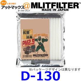 MLITFILTER エムリットフィルター D-130車載用エアコンフィルター 車種専用マツダ デミオ/CX-3{D-130[9980]}