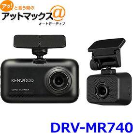 ケンウッド KENWOOD DRV-MR740 2カメラドライブレコーダー 前方・後方同時録画 スタンドアローン型{DRV-MR740[905]}