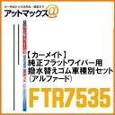 Ftr7535