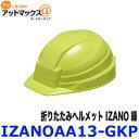 Izanoaa13 gkp