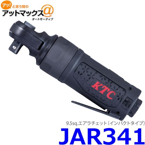 KTC 京都機械工具 JAR341 9.5sq.エアラチェット(インパクトタイプ){JAR341[9980]}