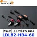 Ldl82 hb4 60