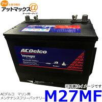 【ACDelcoACデルコ】Voyagerボイジャーマリン用バッテリー【M27MF】
