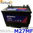 廃バッテリー回収券無料【AC Delco ACデルコ】Voyager ボイジャー マリン用ディープサイクルバッテリー 【 M27MF 】 G…