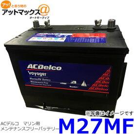 【法人限定品】 ACデルコ Voyager ボイジャー マリン用ディープサイクルバッテリー M27MF G&Yu SMF27MS-730 同等品 メーカー直送{M27MF[9100]}