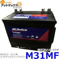【ACDelcoACデルコ】Voyagerボイジャーマリン用バッテリー【M31MF】