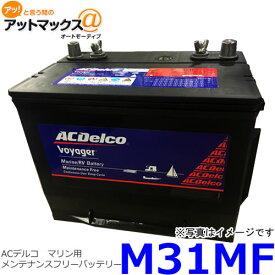 【法人限定品】 M31MF ACデルコ Voyager ボイジャー マリン用ディープサイクルバッテリー メーカー直送{M31MF[9100]}