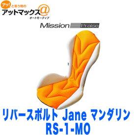 【ミッションプライズ】サポートクッション リバースポルト Jane/ジェーン 【マンダリンオレンジ】 {RS-1-MO[9980]}