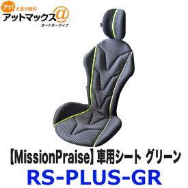 RS-PLUS-GR リバースポルト プラス MissionPraise ミッションプライズ 車用シート ヘッドレスト・ウエストパッド(2枚) カスタマイズ グリーン {RS-PLUS-GR[1150]}