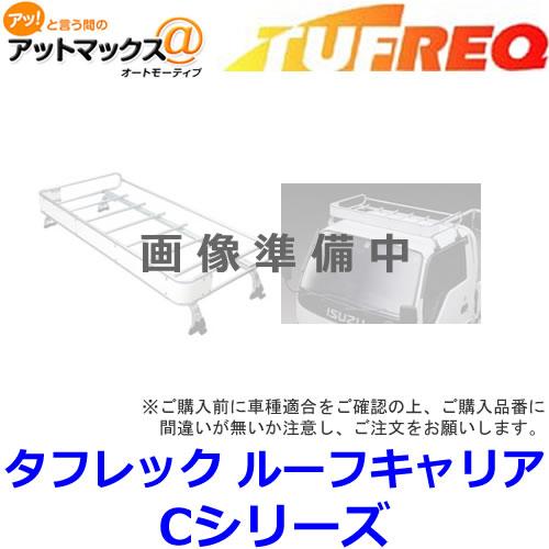 【TUFREQ タフレック】 CF421C トラック用キャリア Cシリーズ トヨタ/ダイナ用 4本脚 {CF421C[9980]}