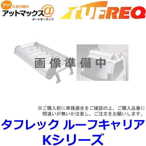【TUFREQ タフレック】 KF421C トラック用キャリア Kシリーズ トヨタ/ダイナ 4本脚 {KF421C[9980]}
