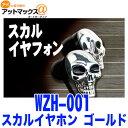 Wzh 001gl