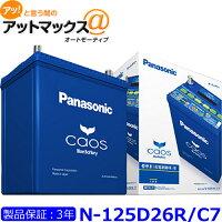 パナソニックカーバッテリーN-125D26R/C7125d26rカオス標準車(充電制御車)用