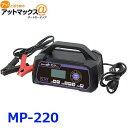 大自工業 Meltec メルテック MP-220 MP220 全自動パルス充電器{MP-220[9186]}