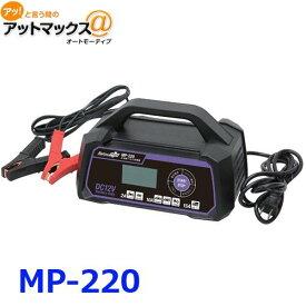 【大自工業】【Meltec メルテック】 MP-220 MP220 全自動パルス充電器{MP-220[9186]}