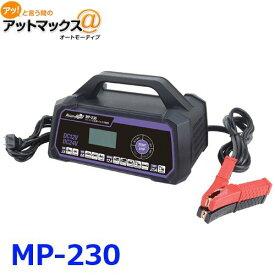 大自工業 メルテック MP-230 セレクト式自動パルス充電器 MP230 メーカー3年保証 {MP-230[9186]}