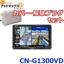 【セット品】CN-G1300VD カバー・解除プラグセット パナソニック ポータブルカーナビゲーション ゴリラ 7インチ カー…