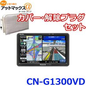 【セット品】CN-G1300VD カバー・解除プラグセット パナソニック ポータブルカーナビゲーション ゴリラ 7インチ カーナビ {CN-G1300VD-C}
